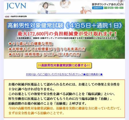 JCVNも金銭誘導! - 治験情報局ブログ 602db39c295d